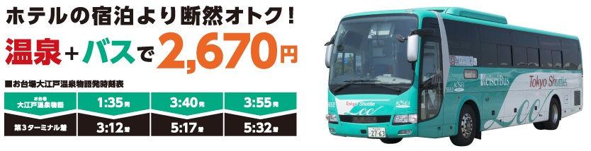 成田空港への深夜早朝バス