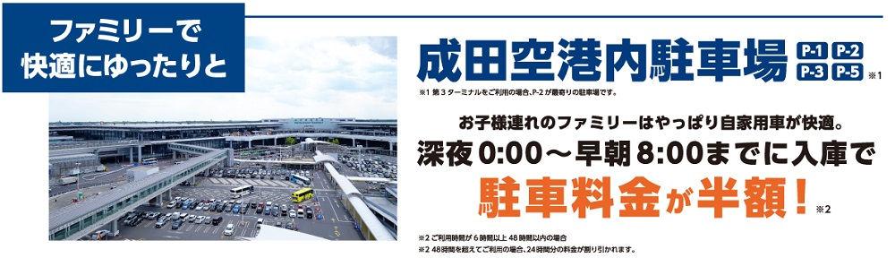 成田空港駐車場の早朝割引