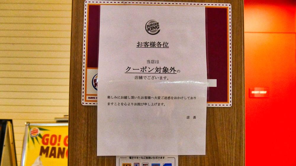 バーガーキング関空エアロプラザ店