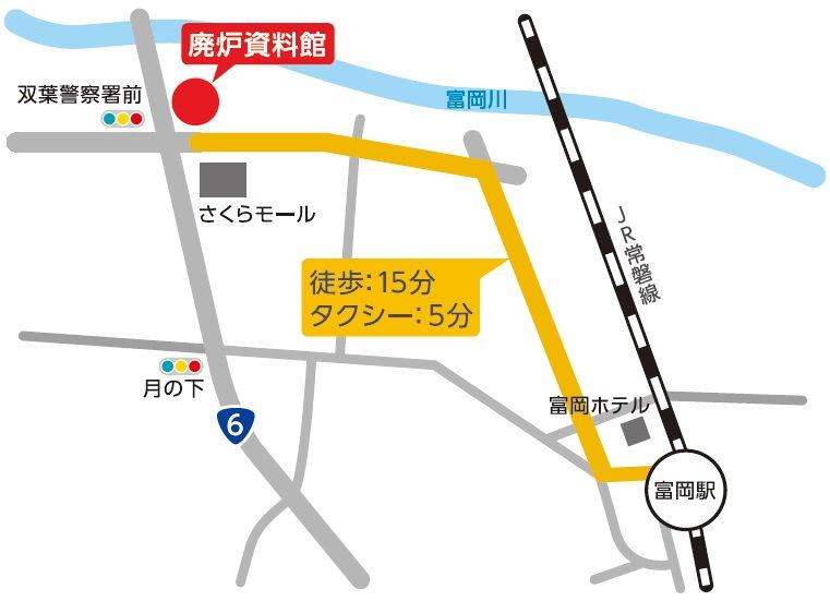 東京電力「廃炉資料館」へのアクセス