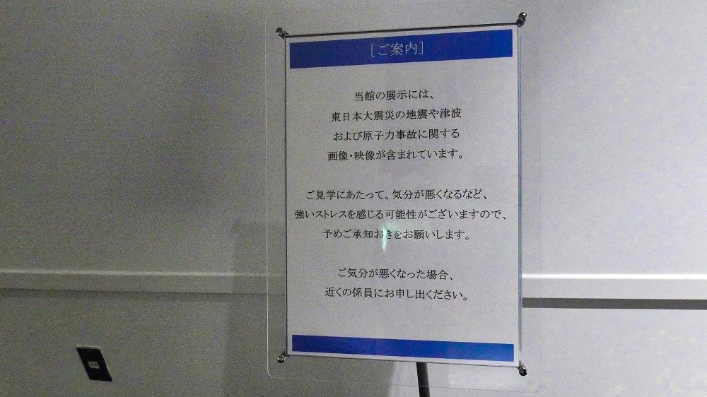 東京電力「廃炉資料館」を訪問する際の注意点