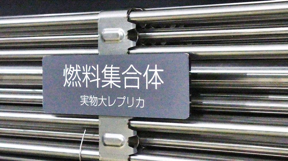 東京電力「廃炉資料館」燃料棒レプリカ展示