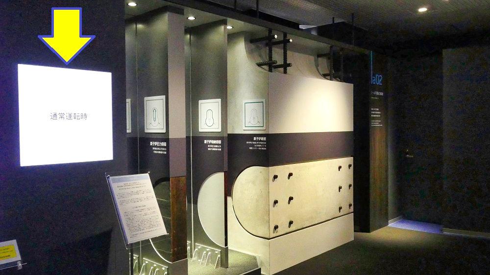 東京電力「廃炉資料館」1~4号機の事象