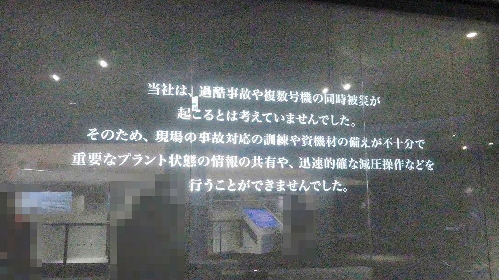 東京電力「廃炉資料館」その時、中央制御室では