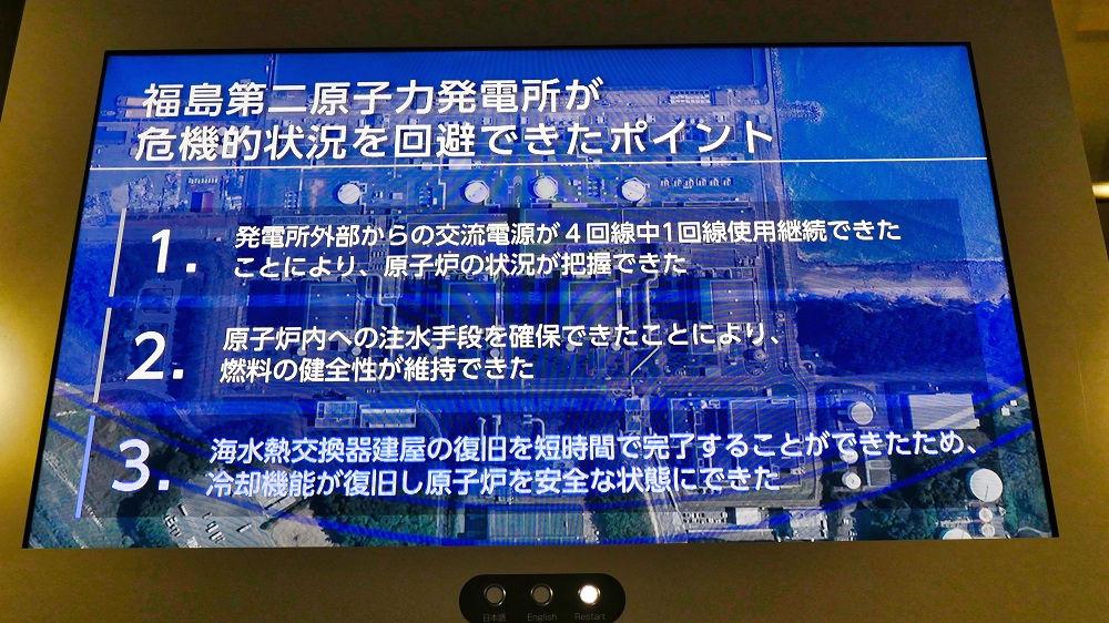 東京電力「廃炉資料館」福島第二の対応