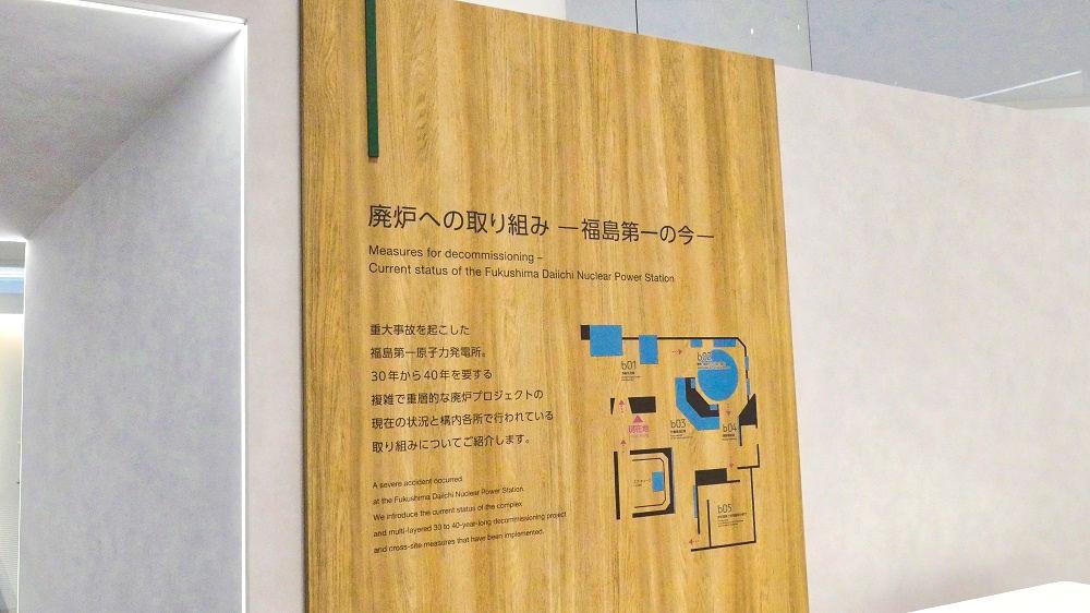 東京電力「廃炉資料館」廃炉への取り組みゲート -福島第一の今-