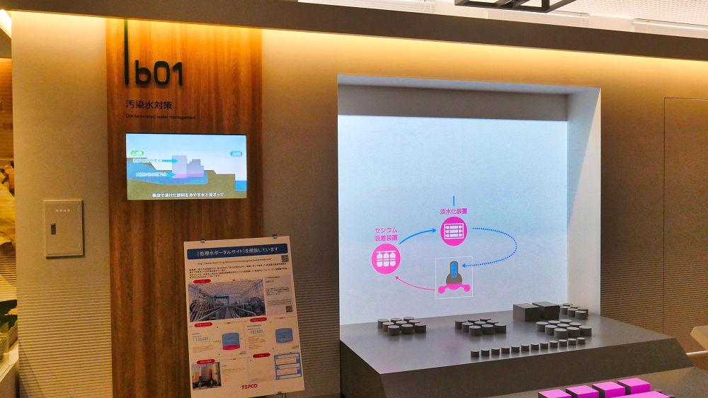 東京電力「廃炉資料館」汚染水対策
