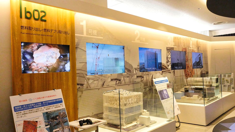 東京電力「廃炉資料館」燃料取り出し・燃料デブリ取り出し