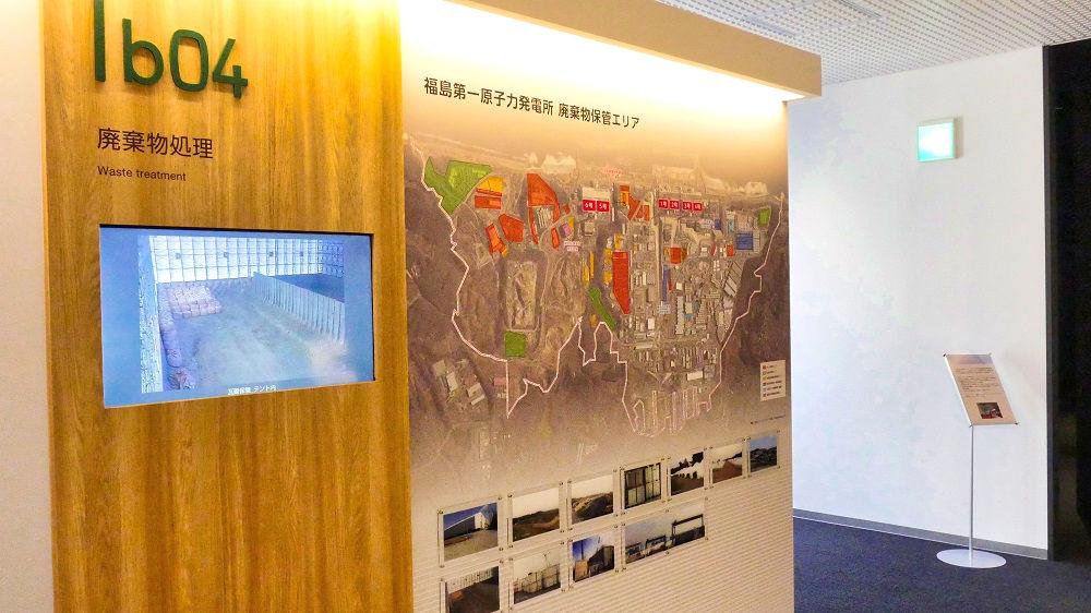 東京電力「廃炉資料館」廃棄物処理