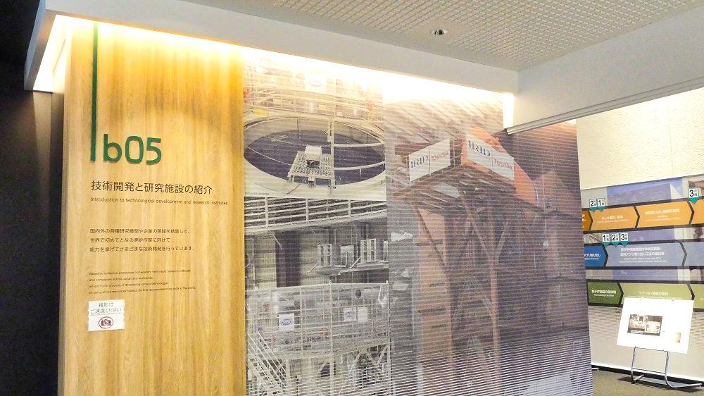 東京電力「廃炉資料館」技術開発と研究施設の紹介