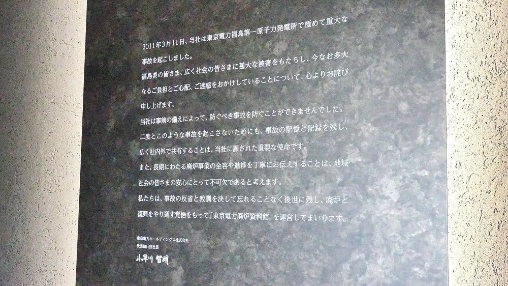 東京電力「廃炉資料館」碑文