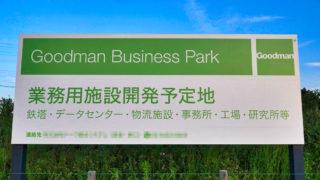 グーグル(Google)が日本初のデータセンターを印西市に建設