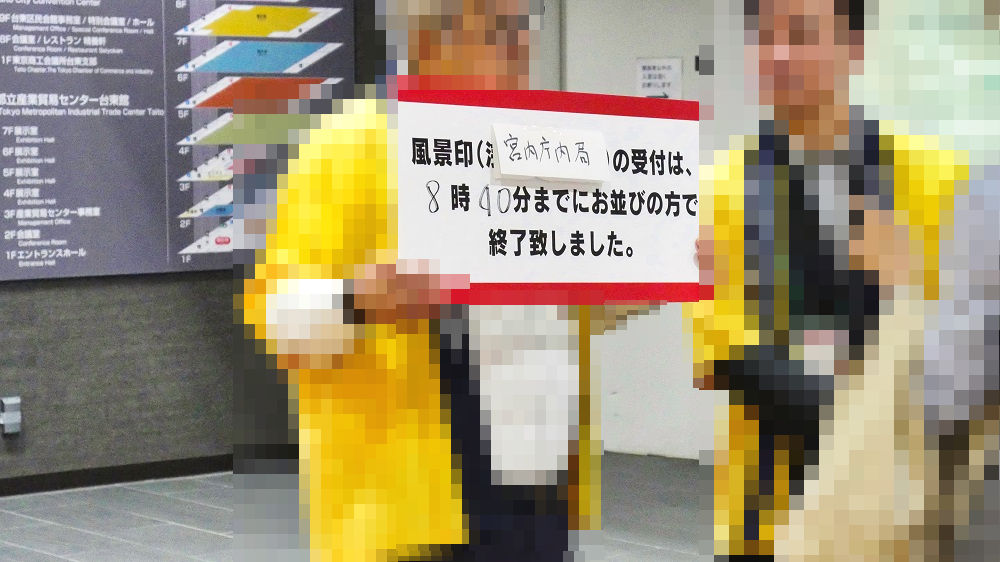 宮内庁局風景印、受付終了のお知らせ