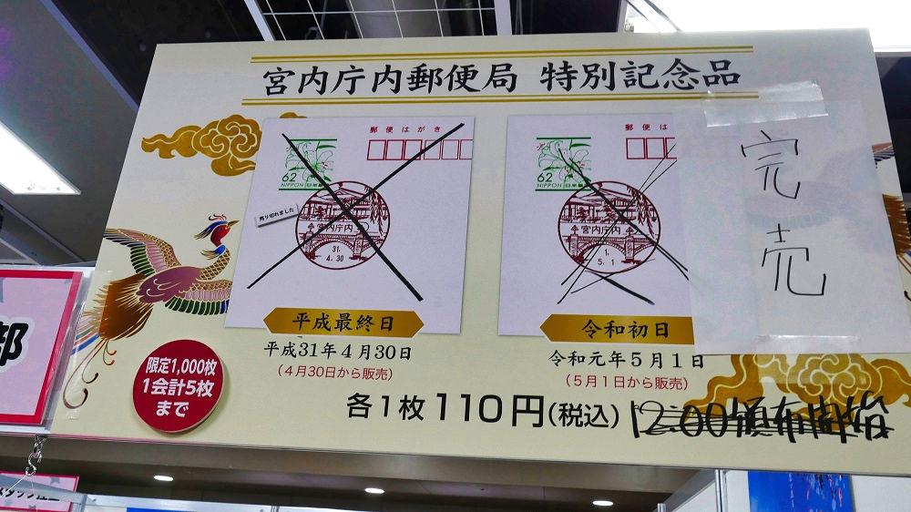 宮内庁内郵便局「改元記念の特別記念品」完売の告知