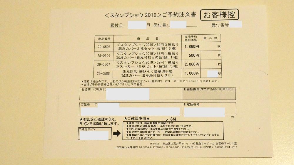 「スタンプショウ2019」の記念品販売(控え)