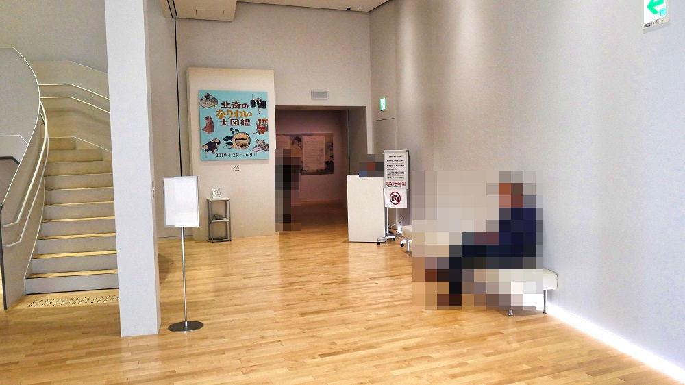 すみだ北斎美術館の3階企画展