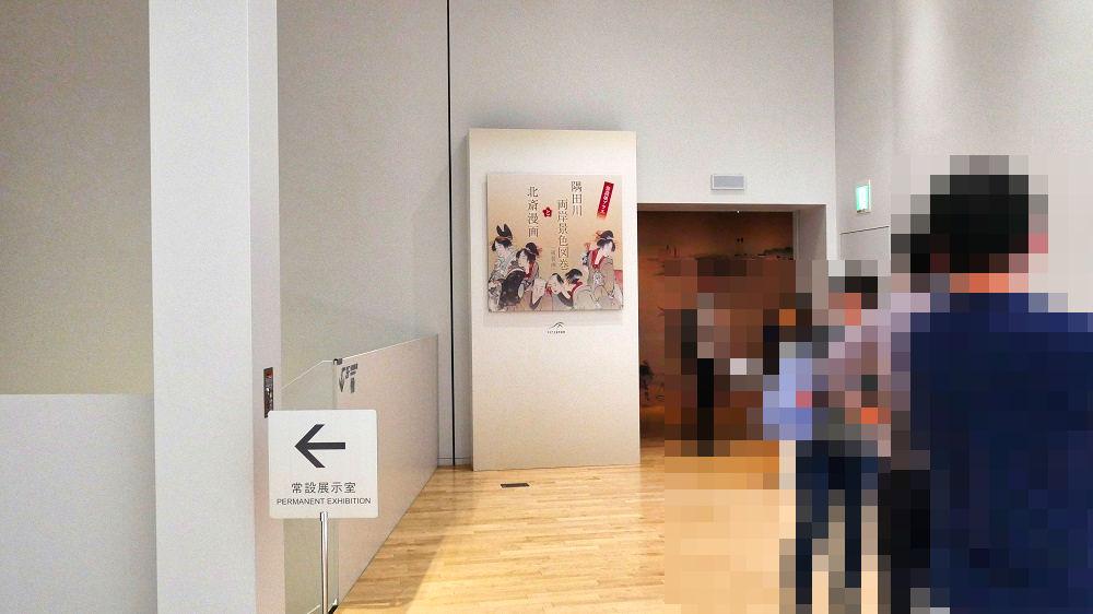 すみだ北斎美術館の4階常設展プラス