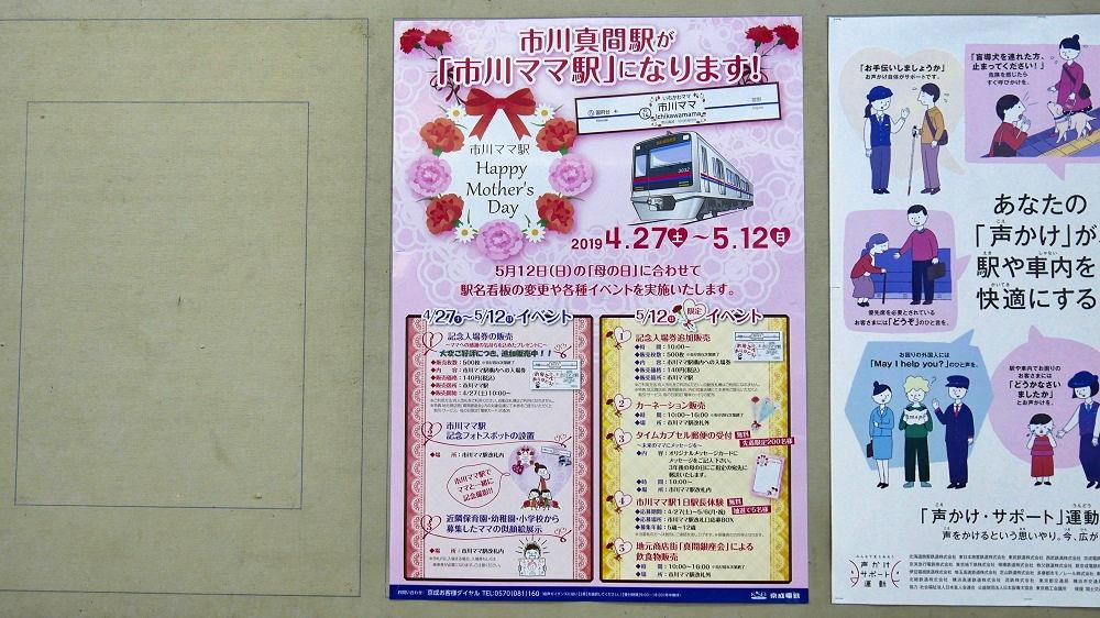 市川ママ駅の告知