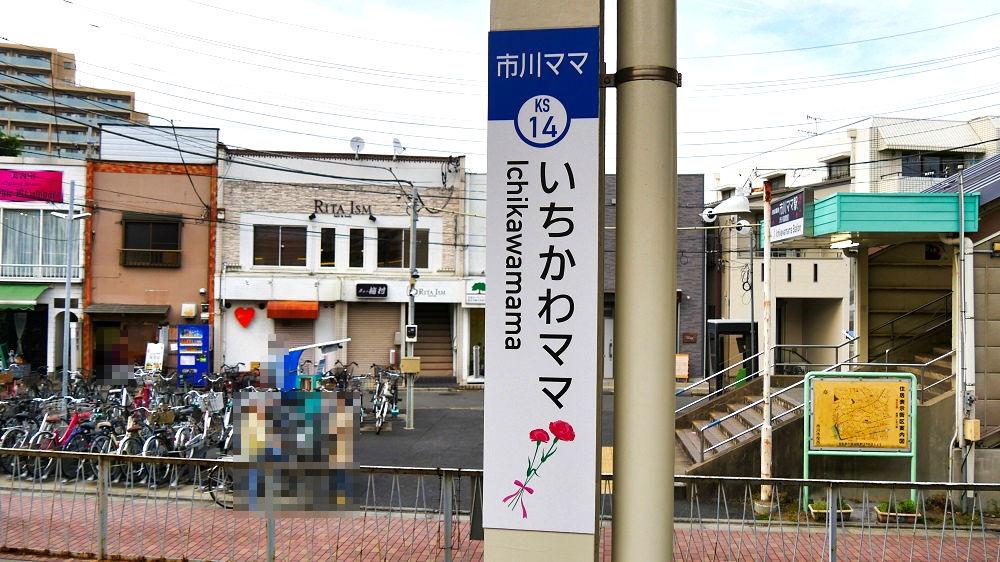 市川ママ駅の看板変更