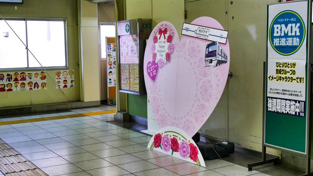 市川ママ駅記念フォトスポット
