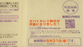 自動車税をクレジットカードで支払うメリットとデメリット