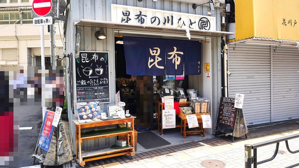「昆布の川ひと」浅草本店