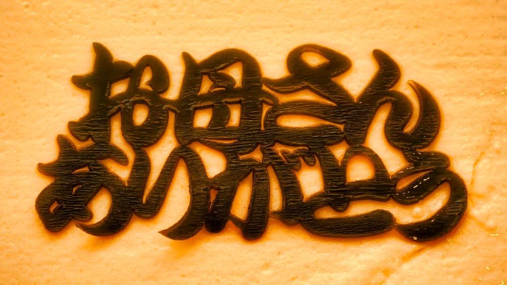 「昆布の川ひと」の『彩り昆布』