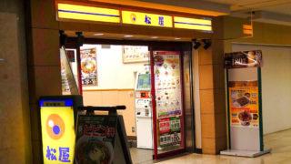 松屋関西空港店