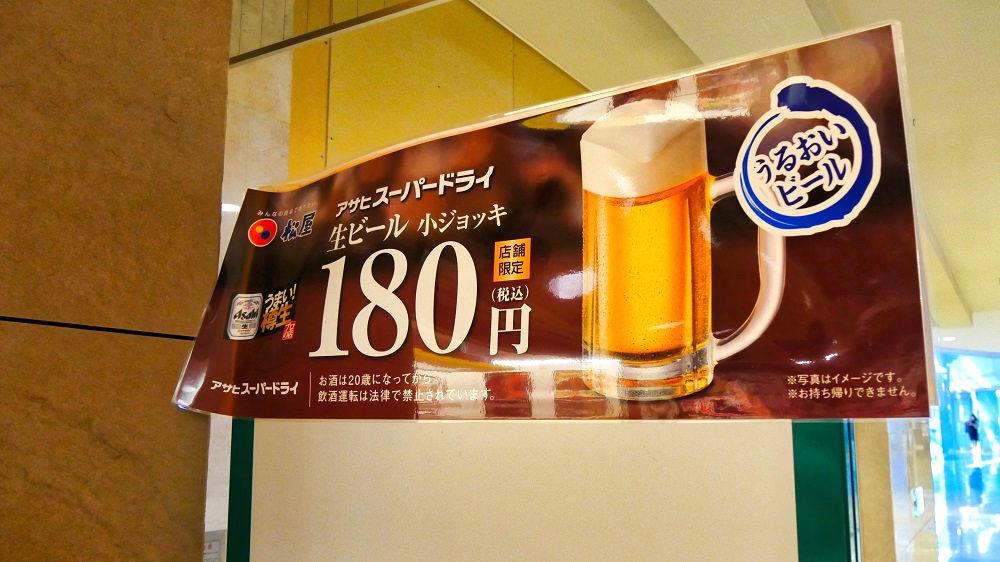 松屋「関西空港店」