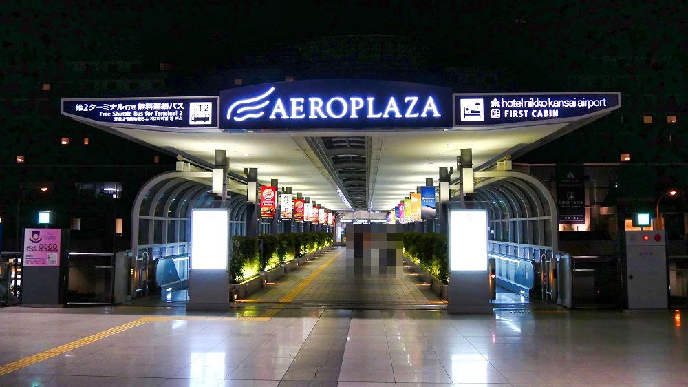 関西国際空港エアロプラザ