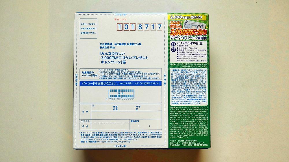 明治の「みんなうれしい3000円おこづかいプレゼントキャンペーン」