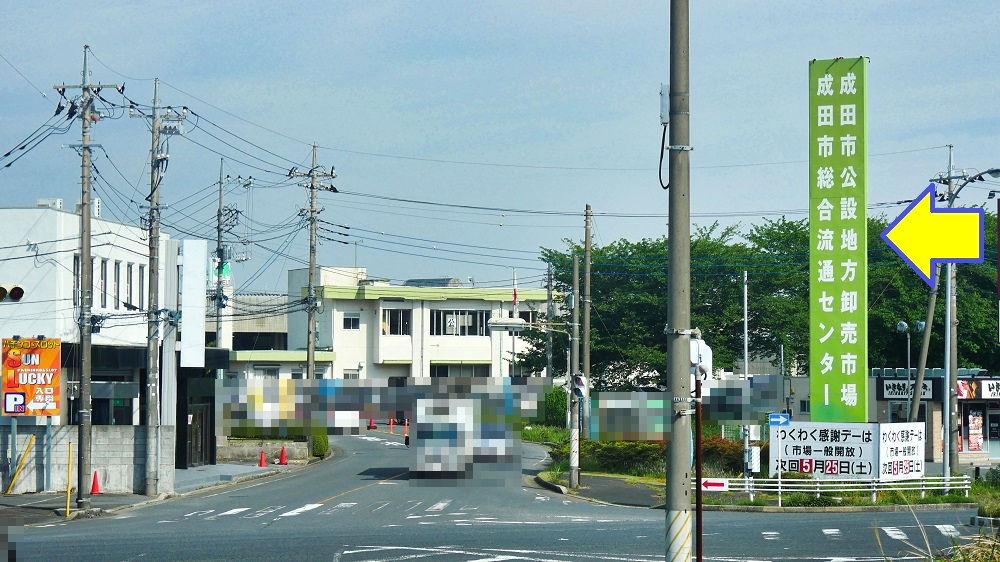 成田市場の入口
