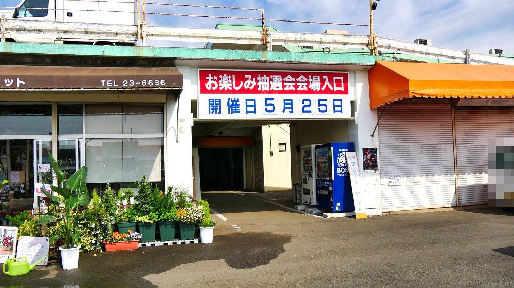 成田市場の関連食品棟