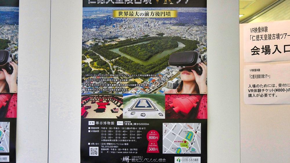 堺市博物館の仁徳天皇陵古墳VRツアー