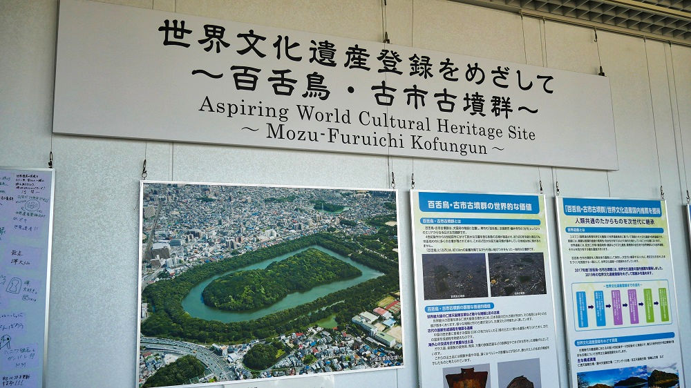堺市役所21階展望ロビー内の展示