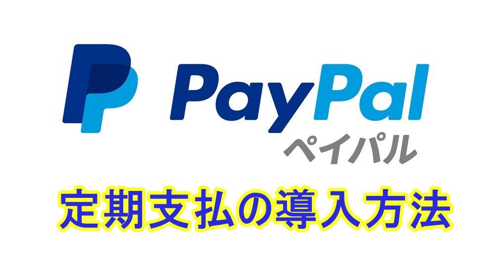 PayPalで定期支払を導入する方法