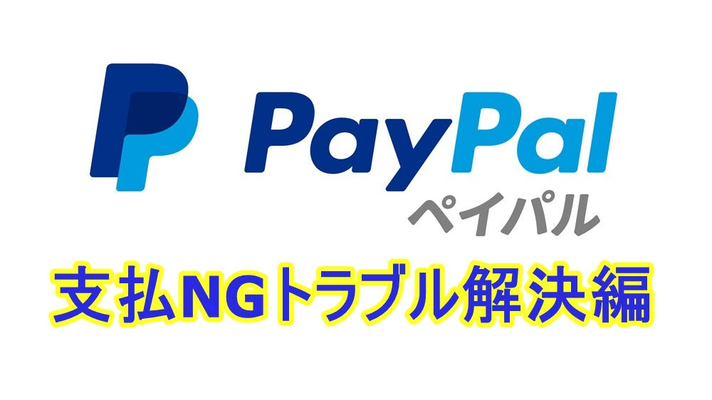 PayPalで「現在問題が起きているようです」と表示された時の解決方法