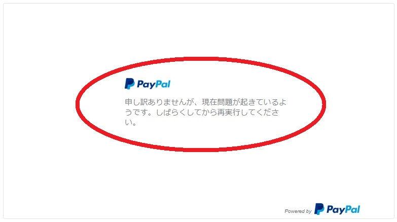 PayPal(ペイパル)でトラブル発生