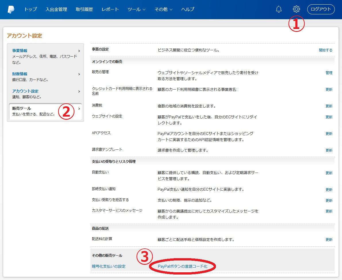 PayPalボタンの言語コード設定