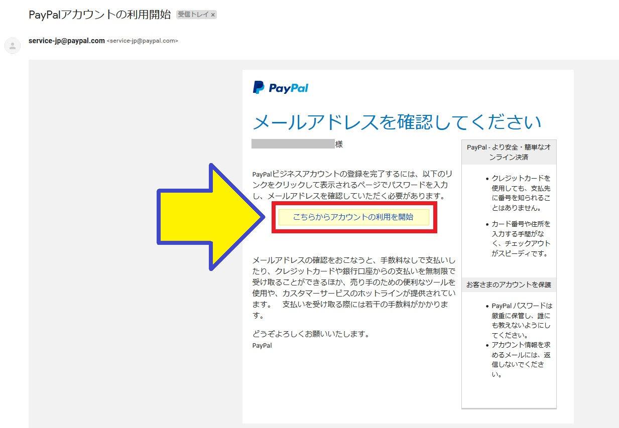 登録メールアドレスに配信される確認メール