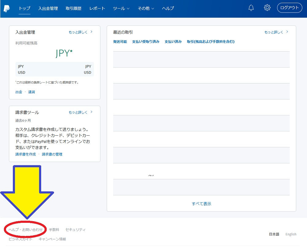 PayPal(ペイパル)のサポート
