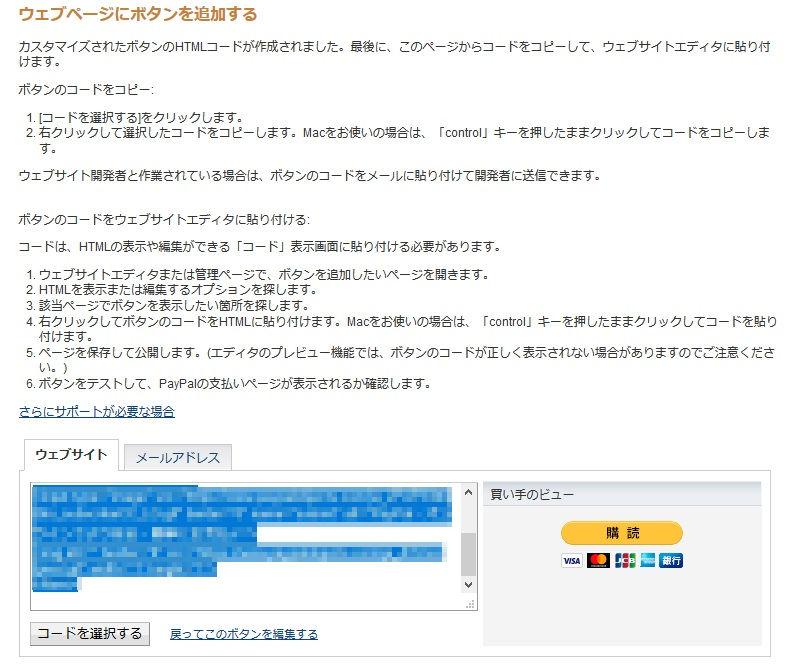 PayPal(ペイパル)で定期支払を設定する方法