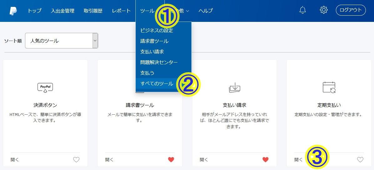 PayPal(ペイパル)の定期支払の確認方法【新】