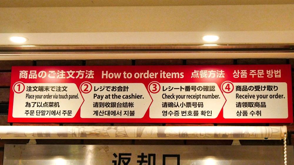 すき家「関西国際空港店」の注文方法