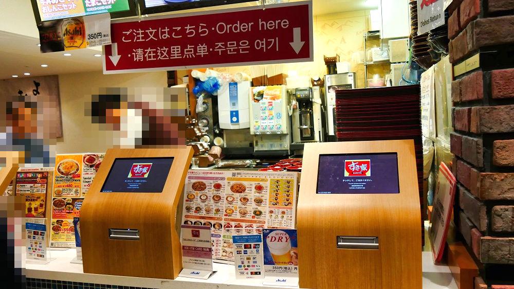 すき家「関西国際空港店」の注文端末