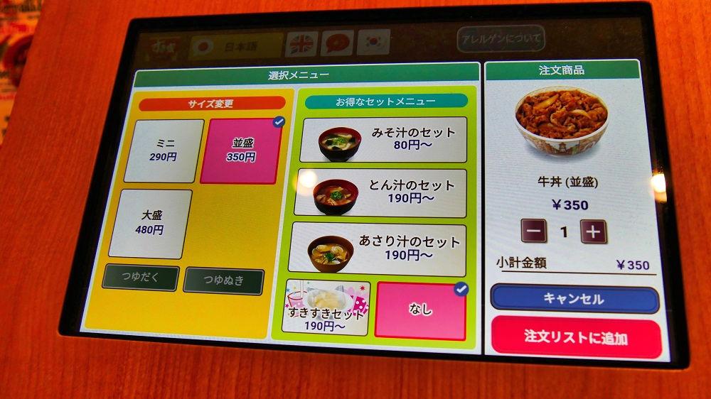 すき家「関西国際空港店」注文端末