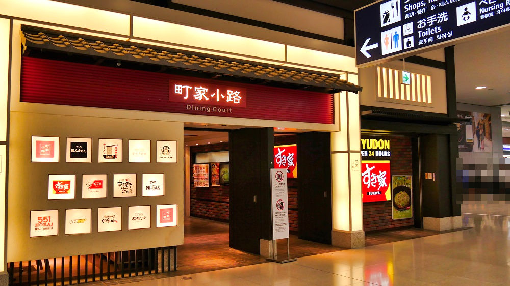 すき家「関西国際空港店」