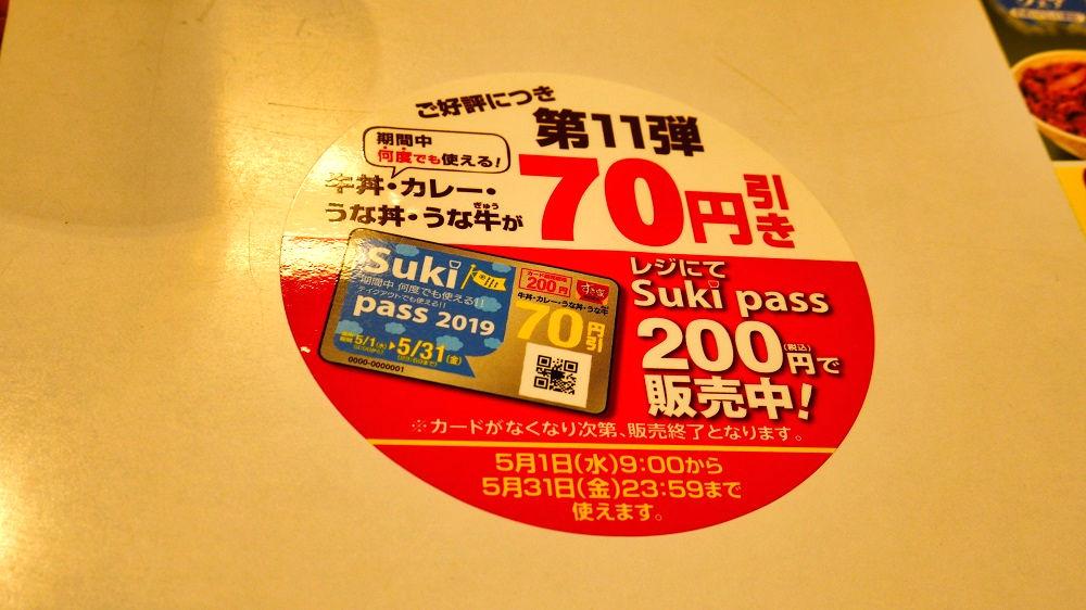 すき家「蔵前駅前店」の店内POP