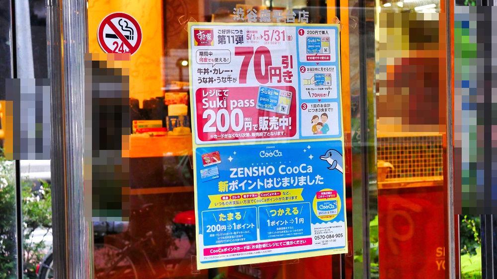 すき家「渋谷南平台店」