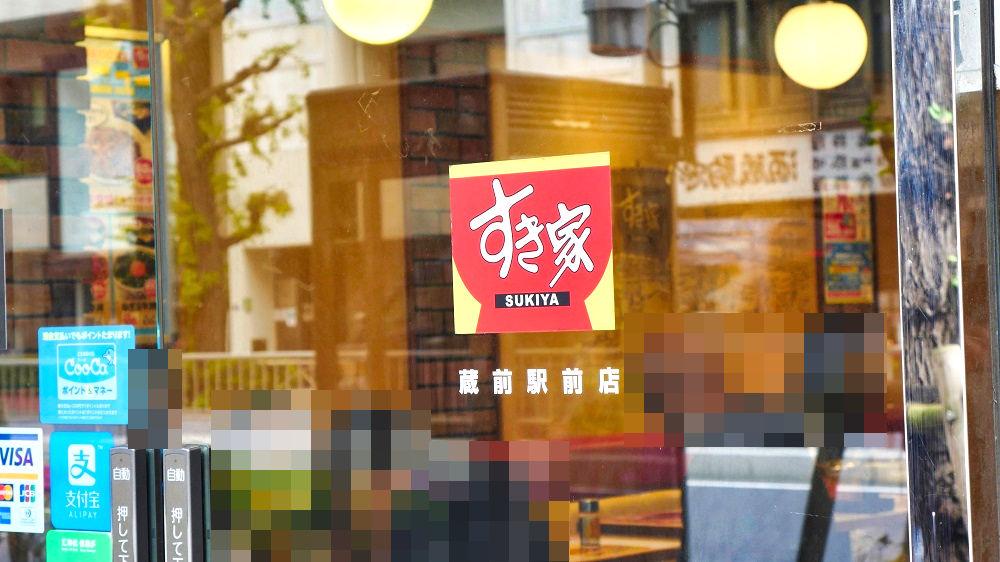 すき家「蔵前駅前店」